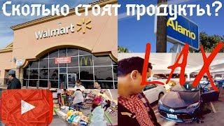 Сколько Стоят Продукты В Сша? Обзор На Walmart. Аренда Авто В Alamo