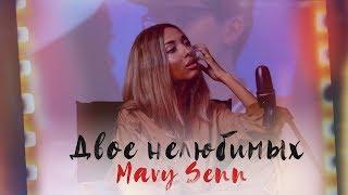 Смотреть клип Мари Сенн - Двое Нелюбимых