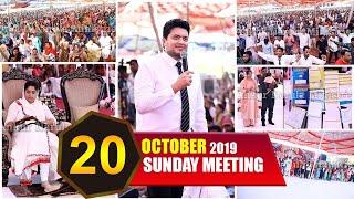 ANUGRAH TV 20-10-2019 A NEW BEGINNING Sunday Meeting Live Stream