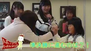 【第6回大会file7】 アームレスリング大会 女の子は勝ちあがれるのか? ...