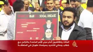 فيديو.. معارضون للحكومة الإيرانية يتظاهرون أمام الأمم المتحدة