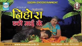 Karah Tani Chhath Ke Baratiya Ho - Chhath Geet 2018 - निहोरा छठी माई के - Chhath Puja Geet 2018