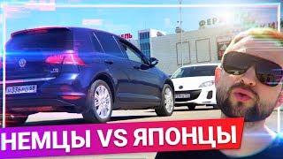 НЕМЦЫ или ЯПОНЦЫ какой авто лучше купить? GOLF vs MAZDA