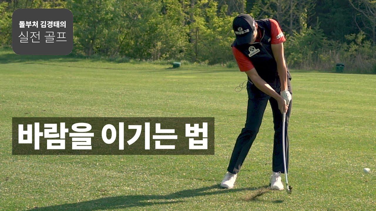 앞바람 불어도 거리 일정하게 아이언 샷 하는 법 | 돌부처 김경태의 실전 골프 | 민학수의 All That Golf