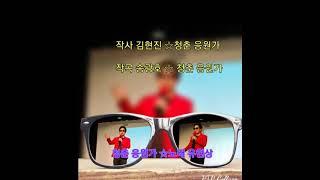 청춘 응원가 ☆ 노래 유현상 18년 신곡 (가사첩부)