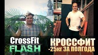 Кроссфит Тренировка - Минус 25 кг за полгода. Артем Егоров