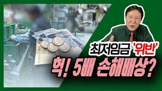 [정완진TV] 최저임금 '위반' , 헉! 5배 손해배상…