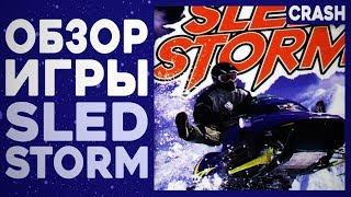 Обзор на Sled Storm | REVIEW