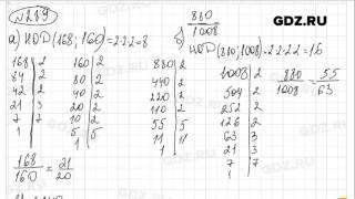 № 289 - Математика 6 класс Виленкин