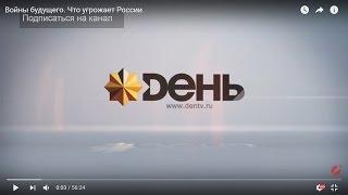 Войны будущего  Что угрожает России