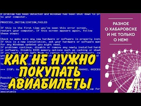 Как НЕ нужно покупать авиабилеты. Треш от Trip.ru и Яндекс авиа