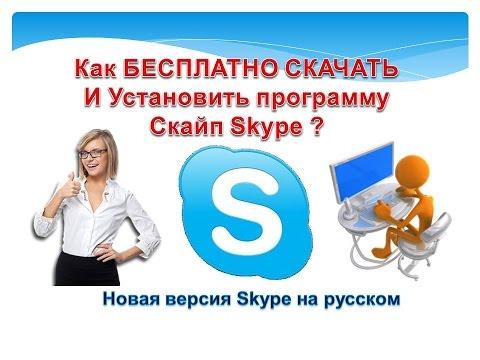 Skype & Как зарегистрировать, установить и настроить скайпиз YouTube · Длительность: 12 мин43 с  · Просмотров: 2 · отправлено: 6-5-2014 · кем отправлено: Tetiana Ivanenko