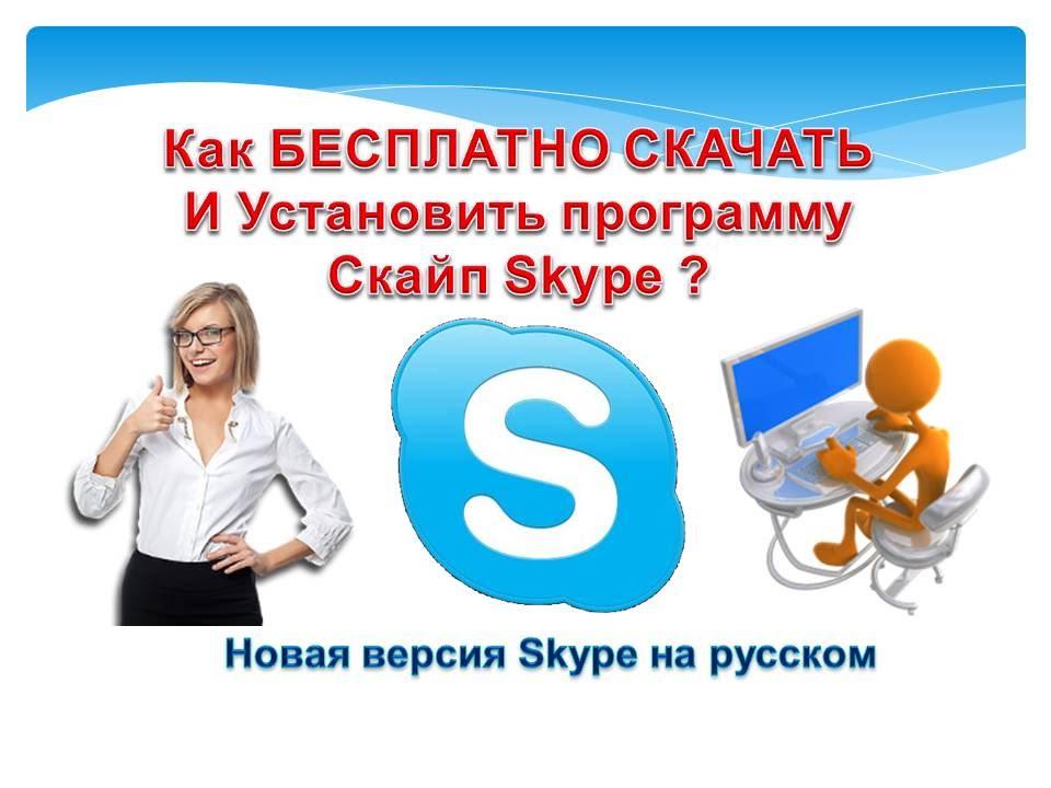 Как скачать скайп для ipad - 70