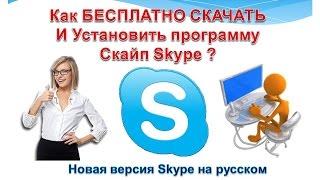 Как скачать и установить Skype Скайп