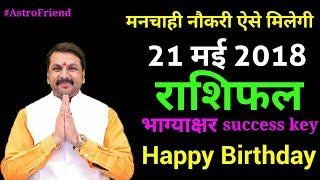 21 May 2018 | Daily Rashifal । Success Key | Happy Birthday | Best Astrologer