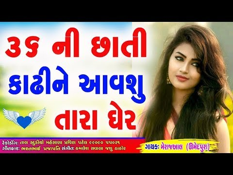 New Love Song - 36 Ni Chati Kadhine Avashu Tara Ger | New Gujarati Song 2018 | Full Audio