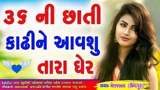 New Love Song 36 Ni Chati Kadhine Avashu Tara Ger | New Gujarati Song 2018 | Full Audio