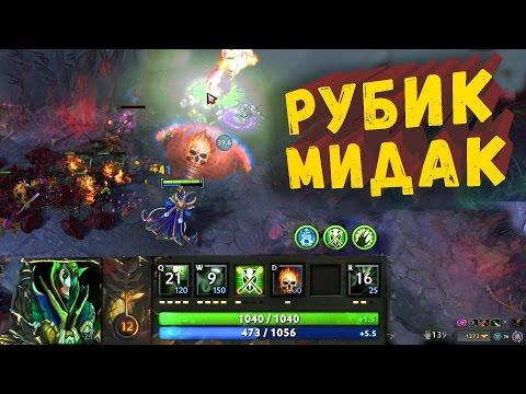 видео: ЧИТЕРСКИЙ РУБИК - rubick dota 2