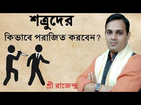 প্রচণ্ড শত্রুতা দমনের উপায় টোটকা ★ totka for enemy destroy in bengali