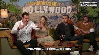 Марго и Квентин о особенностях фильма «Однажды... в Голливуде»