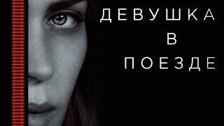 Девушка в Поезде [2016] Русский Трейлер #2