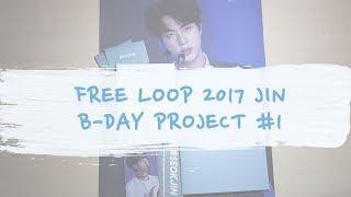 【開箱 / Unboxing】FREE LOOP 2017 JIN B-DAY PROJECT #1 2018 season greeting 碩珍年曆開箱 | BTS | 아정的追星生活