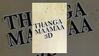 Thanga Mama 3D (1985) Tamil Movie