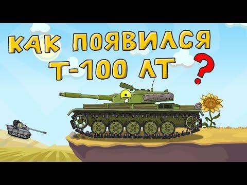 Как появился т-100 лт ? - Мультики про танки