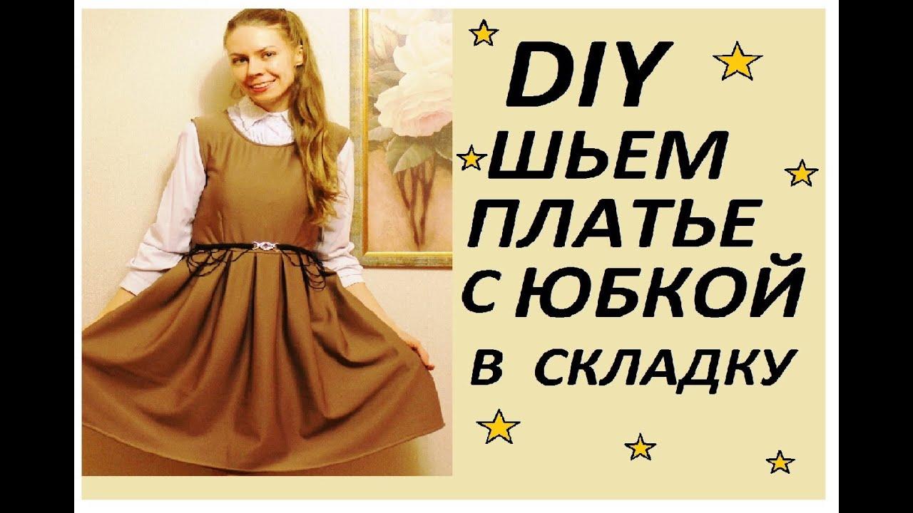 Платье длинное с юбкой в складку