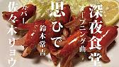 エンディング 深夜 曲 食堂 ~ドラマ「深夜食堂」オープニング曲 鈴木常吉「思ひで」の歌詞~ 主題歌・歌詞・日本語(和訳)wa