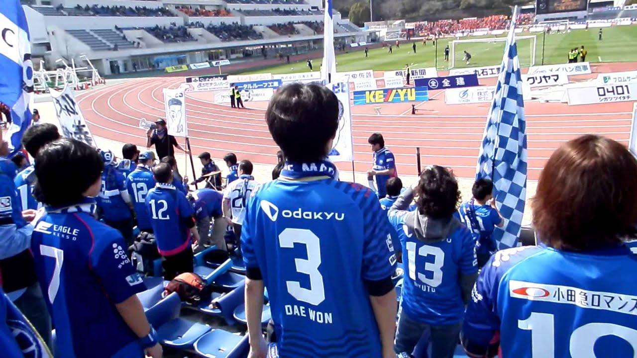 FC町田ゼルビア 2015/3/15 AC長野パルセイロ戦ゴール裏 ...