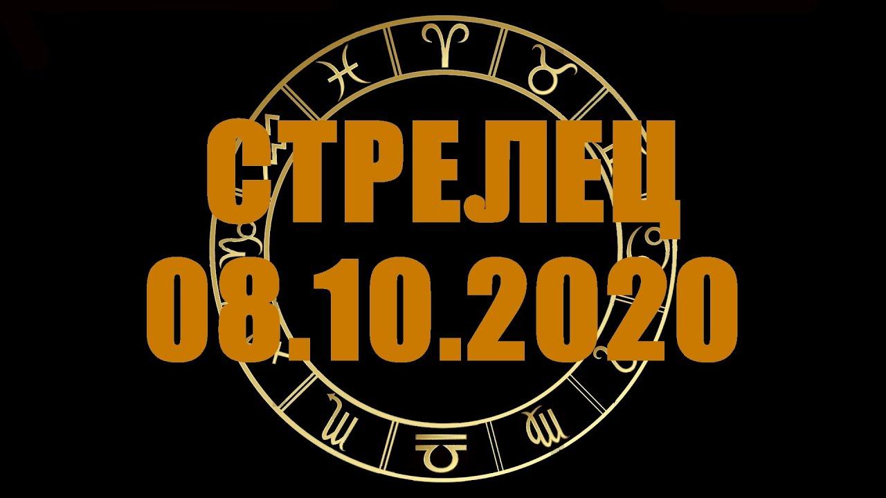 Гороскоп на 08.10.2020 СТРЕЛЕЦГороскоп на 08 10 2020 СТРЕЛЕЦ