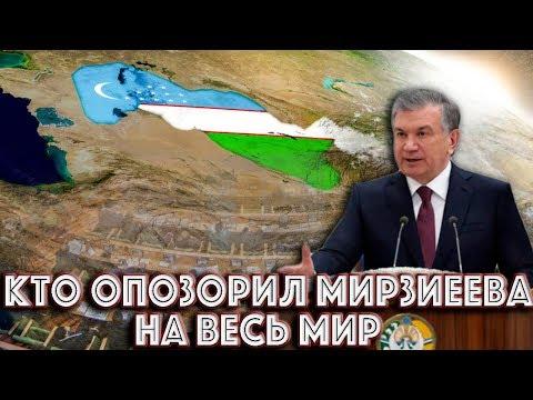 Кто Опозорил Шавката Мирзиеева на Весь Мир?
