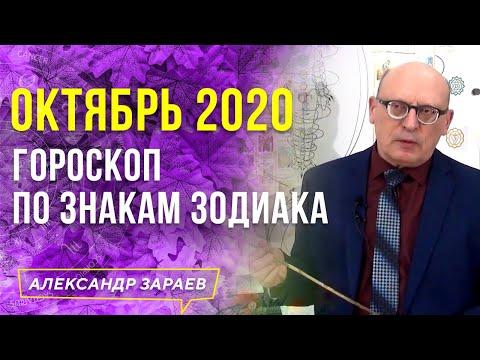 ОКТЯБРЬ 2020 l ГОРОСКОП ПО ЗНАКАМ ЗОДИАКА l АЛЕКСАНДР ЗАРАЕВ