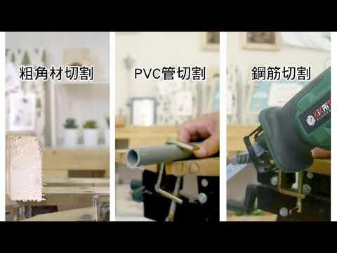 【KiKAiTO 機械堂】18V充電式軍刀鋸