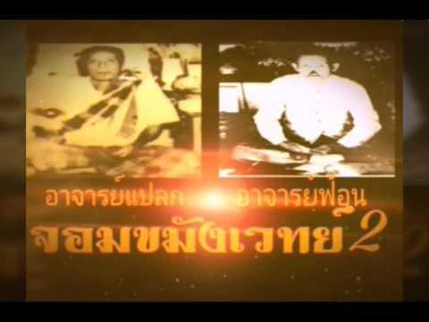 จอมขมังเวทย์2 love thailand