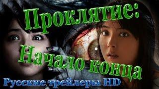 Проклятие: Начало конца (2014) - Русские трейлеры в HD - Ужасы