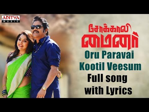 oru koottil song lyrics