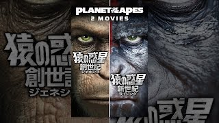 猿の惑星:創世記 / 猿の惑星:新世記 (字幕版) thumbnail