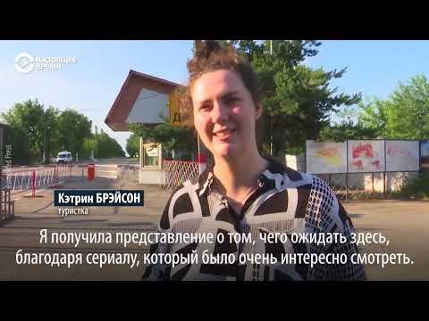 Туристический бум Чернобыля. Путешествие по следам сериала