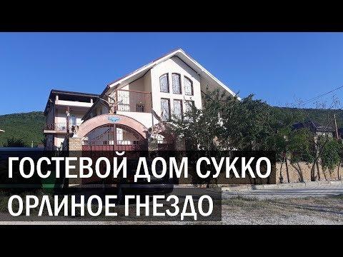 Гостевой дом ОРЛИНОЕ ГНЕЗДО г Анапа село Сукко ул Юганское кольцо 4