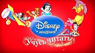 Занятия с детьми на сегодня: Disney Baby-Disney Академия-Disney English |Видео для малышей выпуск#43