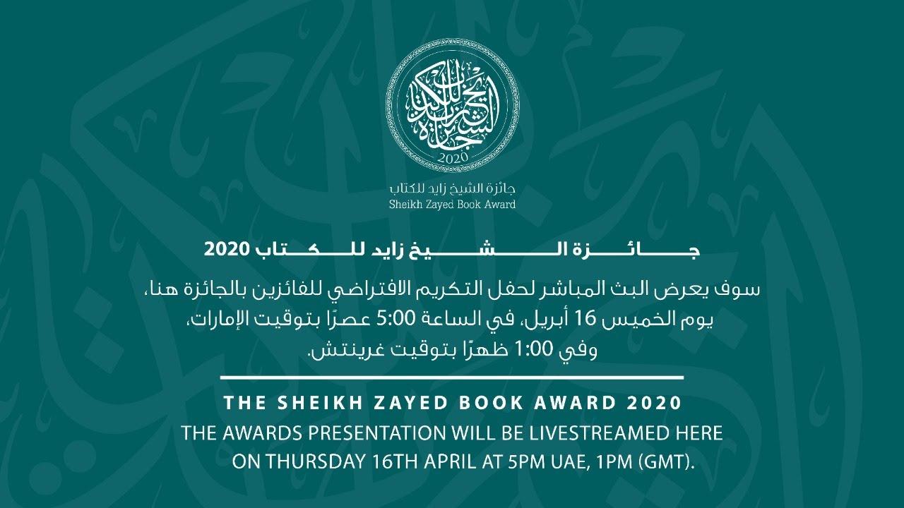 اربح ما يصل إلي 750 000 ألف درهم إماراتي مع جائزة الشيخ زايد