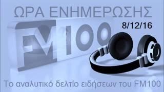 ΩΡΑ ΕΝΗΜΕΡΩΣΗΣ (FM100 - 081216)