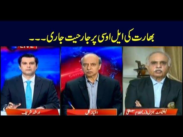 Power Play   Arshad Sharif    ARYNews   20 August 2019