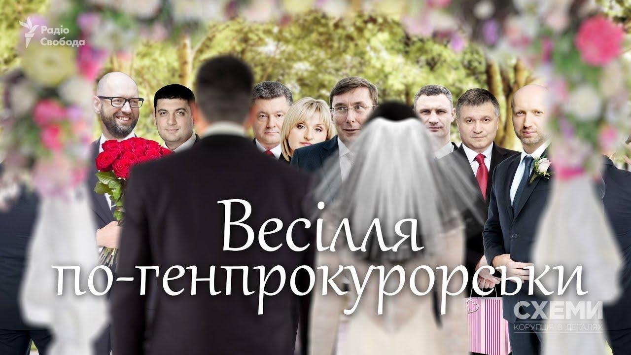 Порошенко, Аваков, Гройсман і Ко. Весілля сина Луценка «по-генпрокурорськи» || СХЕМИ №143