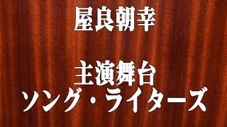 屋良朝幸 主演舞台2年ぶりの再演に意欲「役を深く掘り下げたい」 「S...