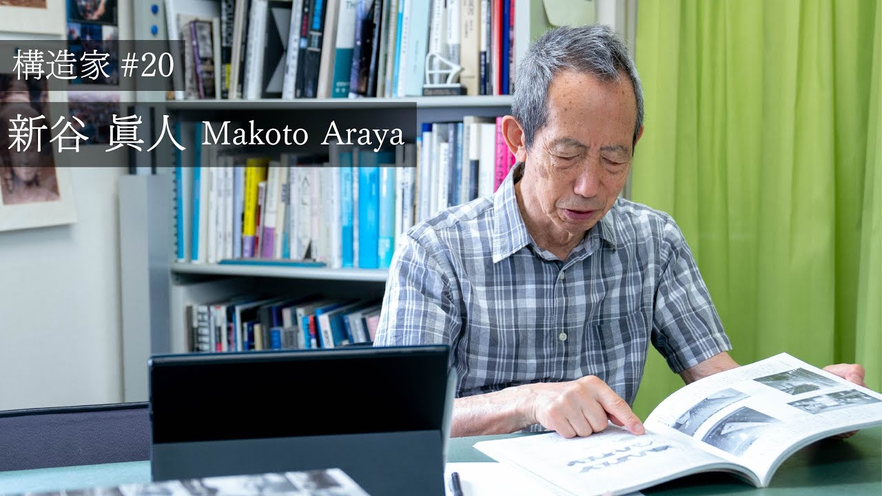 KOZO 26人の構造家インタビュー #20新谷眞人Makoto - YouTube