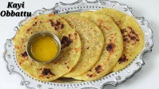Kayi Obbattu Recipe kannada | ಕಾಯಿ ಒಬ್ಬಟ್ಟು/ಹೋಳಿಗೆ | Easy kayi Holige in Kannada | Rekha Aduge