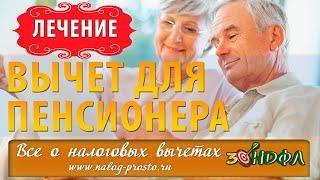 ✚ Возврат налога за лечение пенсионеру (налоговый вычет)